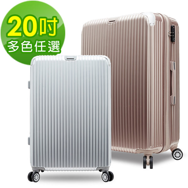 Bogazy 冰封行者 20吋PC可加大鏡面行李箱(多色任選)
