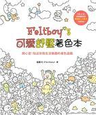 Feltboy's可愛舒壓著色本:開心塗!貼近你我生活樂趣的著色遊戲(內附20款創意雙..