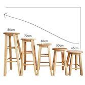 家用北歐風椅子收銀台凳子手機店簡約廚房高腳凳實木高登創意高凳ATF 三角衣櫃