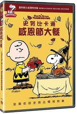 史努比卡通 感恩節大餐 DVD (購潮8)