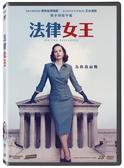 【停看聽音響唱片】【DVD】法律女王