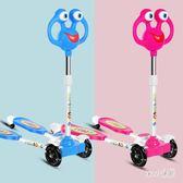 兒童滑板車2-3-4-5-6歲三兩輪搖擺剪刀車幼兒腳踏板車四輪蛙式 ZJ1076【Sweet家居】