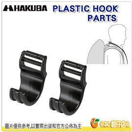 HAKUBA PLASTIC HOOK PARTS 雙肩背包 專用 相機 減壓掛勾 相機包 澄瀚公司貨 雙肩背包專用相機減壓掛勾