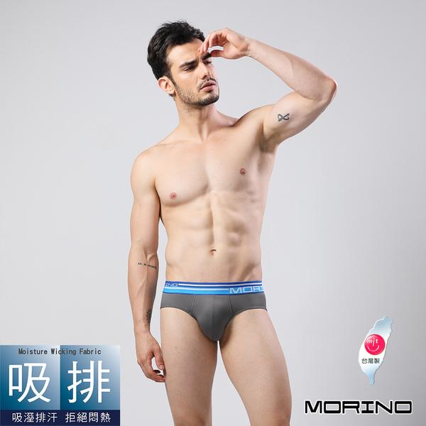 男內褲【MORINO摩力諾】經典素色吸排三角褲 灰色