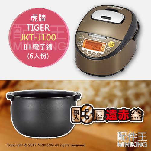【配件王】日本代購 一年保 TIGER 虎牌 JKT-J100 3層遠赤釜 電子鍋 IH電鍋 6人份