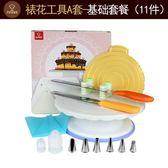 裱花轉台 轉盤裱花袋嘴新手做蛋糕的烘焙工具全套套裝家用