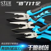 上匠工具尖嘴鉗 五金工具防滑手柄6寸尖頭鉗子 尖咀鉗子針嘴鉗