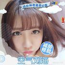 假髮片 韓國超薄空氣劉海假發片迷你齊八字Mc1916『M&G大尺碼』