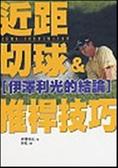 (二手書)伊澤利光的結論:近距切球&推桿技巧