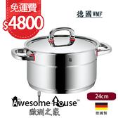 德國 WMF 帝王鍋 Premium One 24cm 不鏽鋼鍋 雙耳含蓋 湯鍋(5.6L) #1789246040
