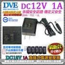 監視器 DVE帝聞 DC12V-1A DC變壓器 12V-1A 攝影機變壓器 AC100-240V 供電器 台灣安防