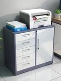矮櫃文件櫃儲物櫃鐵皮櫃資料櫃辦公櫃帶鎖抽屜式辦公室打印機櫃子 LX 韓國時尚 618