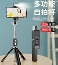 (快出)自拍桿手機直播支架通用型迷你無線藍芽帶遙控加長適用