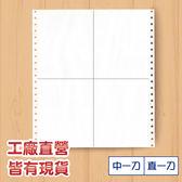 電腦報表紙 空白表 白色 中一刀直一刀 規格9.5(英吋)*11(英吋)每箱1800份 醫院診所專用