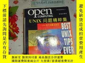 二手書博民逛書店OPEN罕見COMPUTING UNIX 問題精粹集-1000多