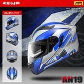 [中壢安信]ZEUS 瑞獅 ZS-813 ZS813 彩繪 AN19 銀藍 全罩 輕量化 安全帽 內襯全可拆洗