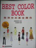 【書寶二手書T1/美容_IJH】Best Color Book-發現你的最佳顏色_王薀潔, 武藤美和