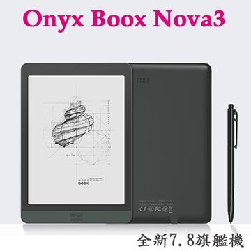 【現貨】Onyx Boox Nova3 7.8吋 電子閱讀器 Android10 DC調光 喇叭 高通636處理器