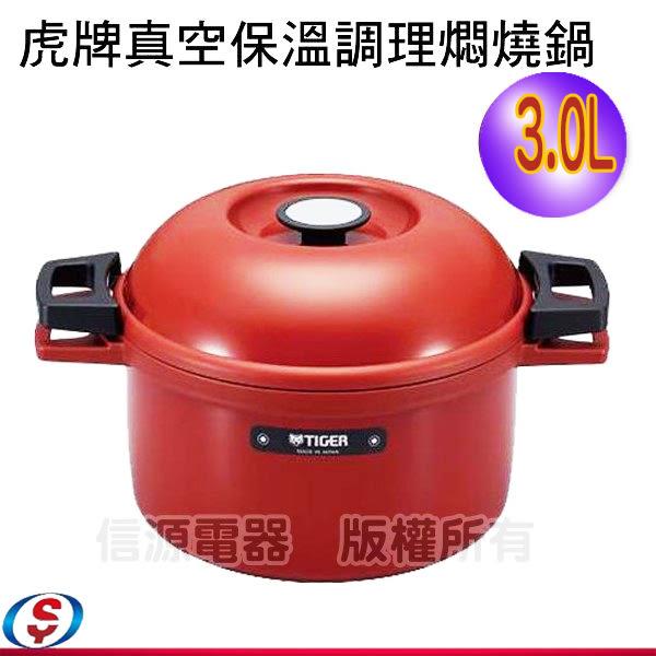 【信源電器】3.0L【TIGER 虎牌 真空保溫調理燜燒鍋】NFH-A300/NFHA300