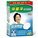 保麗淨 假牙清潔錠 淨白清潔 30片/盒...