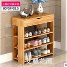 加厚小鞋櫃無門簡易木質鞋架多層簡約經濟型大容量家用收納架QM『艾麗花園』
