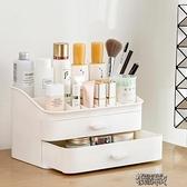 化妝品收納盒桌面簡約口紅護膚刷筒整理家用面膜梳妝台置物架   【快速出貨】