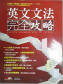 【書寶二手書T4/語言學習_ZJQ】英文文法完全攻略_LiveABC