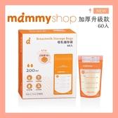【愛吾兒】mammy shop 媽咪小站 加厚升級款-母乳儲存袋200ml/60入 (906360)