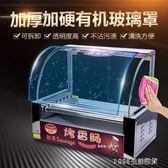 烤香腸機商用熱狗機器家用迷你小型全自動台灣秘制腸機雙層烤箱 1995生活雜貨NMS