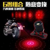 激光尾燈摩托車汽車彩燈改裝配件裝飾后霧燈警示燈防追尾led燈12V