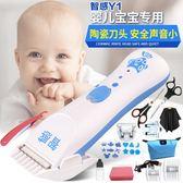 新生兒推頭理發器家用小孩電動推子靜音充電式兒童寶寶剃頭髮工具    西城故事