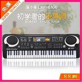 電子琴 電子琴兒童61鍵初學入門多功能小鋼琴帶麥克風寶寶初學音樂玩具