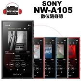 [贈SONY運動腰包] SONY 索尼 NW-A105 數位播放器 Walkman MP3 MP4 mp3 mp4 a105 NW-A100 內建16G 續航力26H