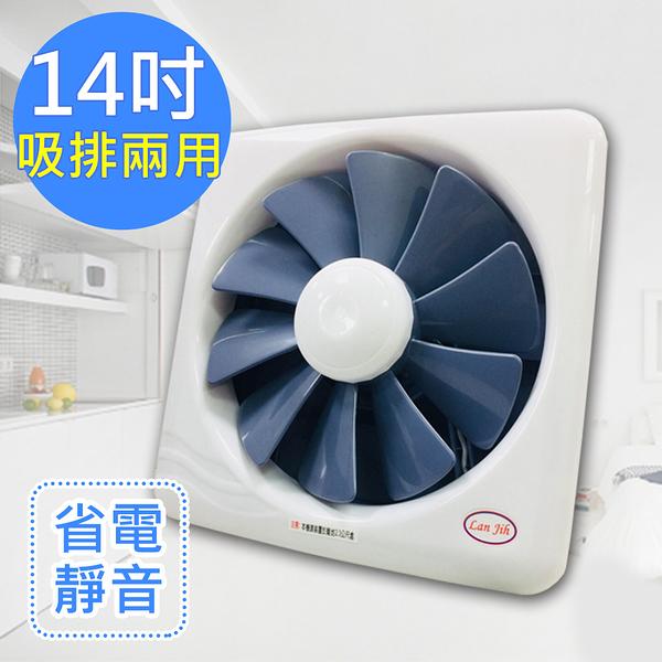 【藍鯨LAN Jih】14吋百葉吸排扇/通風扇/排風扇/窗扇 (GF-14)贈手電筒