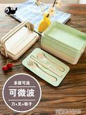 小麥飯盒便當盒微波爐加熱帶蓋密封塑料學生食堂簡約日式分格保溫
