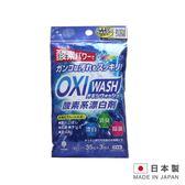 日本製造 OXI WASH 酸素漂白劑35g(3入/包) LI-K7110
