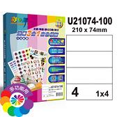 彩之舞 進口3合1白色標籤 1x4直角 4格無邊 100張入 / 盒 U21074-100