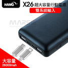 【marsfun火星樂】HANG X26 雙USB充電 26000mah 移動電源 雙系統輸入 QC3.0 快速放電 安卓