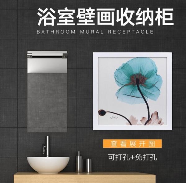 免打孔魔法浴室壁畫儲物收納櫃隱藏式衣服整理置物架可折疊收納箱