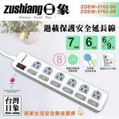 日象 七開六座安全延長線(9尺)ZOEW-3762-09