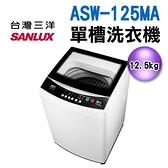 【信源】12.5公斤【SANLUX 三洋單槽洗衣機】 ASW-125MA / ASW125MA