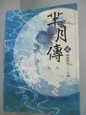 【書寶二手書T7/一般小說_JHW】羋月傳(貳)_蔣勝男