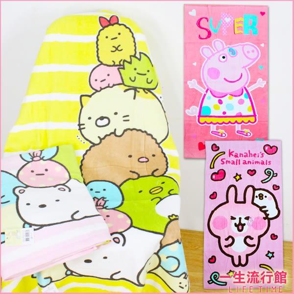 卡娜赫拉 佩佩豬 角落生物 正版 兒童 卡通 可愛 大浴巾 毛巾 擦手巾 B21089