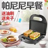 麵包機 三明治機早餐機帕尼尼機烤面包片機吐司機家用煎蛋煎牛排雙面加熱 雲雨尚品