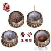 香爐 藏式家用室內供佛純銅色 八吉祥蓮花盤香爐密宗供奉檀香薰爐 阿薩布魯