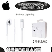 【原廠耳機盒裝】Apple EarPods iPhone7、8 XS MAX、XR、iPhone11 (Lightning接口)【美商蘋果公司,遠傳代理】