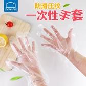 樂扣樂扣一次性手套透明塑料PE薄膜手套廚房烘焙家用食品用手套 Korea時尚記