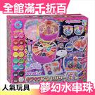 日本EPOCH 創意DIY玩具 夢幻星星水串珠 超豪華 生日交換新年禮物【小福部屋】