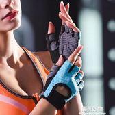 騎行手套健身手套女士運動騎行透氣防滑耐磨半指手套訓練瑜伽單車薄款手套 陽光好物