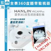 HANLIN-VRCAM plus 全景360度語音監視器(居家安全/老人監護/公司保全)(贈32G SD卡)